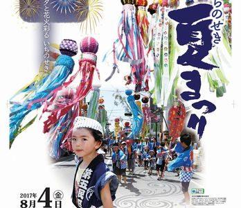 一関夏まつり2017