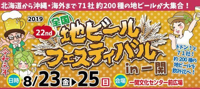 2019一関地ビールフェスティバル