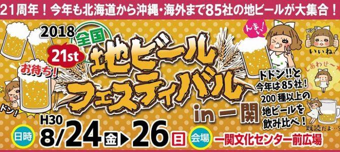 一関地ビールフェスティバル